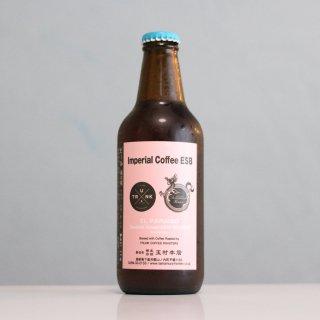 志賀高原ビール インペリアルコーヒーESB(SHIGA KOGEN BEER Imperial Coffee ESB
