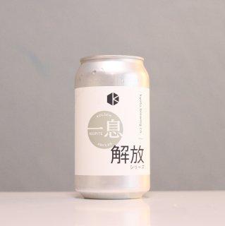 京都醸造 一息(KYOTO Brewing RESPITE)