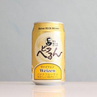 ビアへるん ヴァイツェン(Beer HERUN Weizen)
