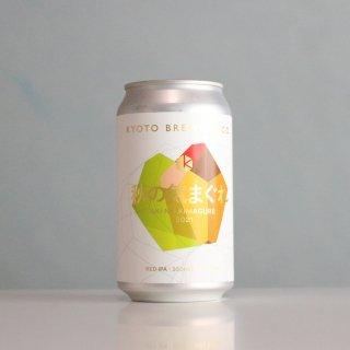 京都醸造 秋きの気まぐれ2021(KYOTO Brewing AKI NO KIMAGURE 2021)