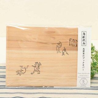 天然木のブックカバー 鳥獣戯画