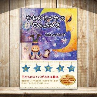 【7/29発売】やねうらべやのせんぷうき