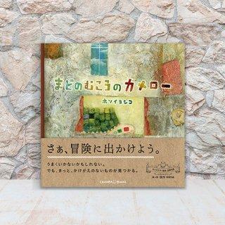 【8/30発売】まどのむこうのカメロー