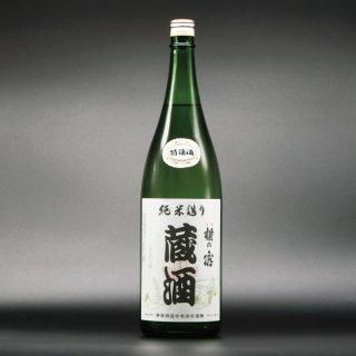 純米酒 蔵酒 1800ml
