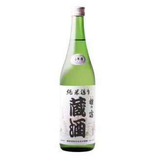純米酒 蔵酒 720ml
