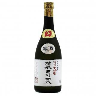 新酒 生酒純米大吟醸(しずくしぼり) 麓寿泉720ml(限定酒)