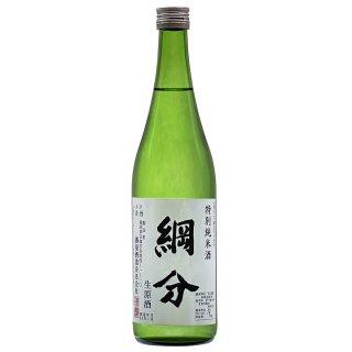 新酒 特別純米生原酒「綱分」720ml (限定酒)