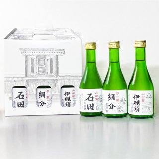 新酒 特別純米生原酒 300ml 3本組飲み比べ(限定酒)