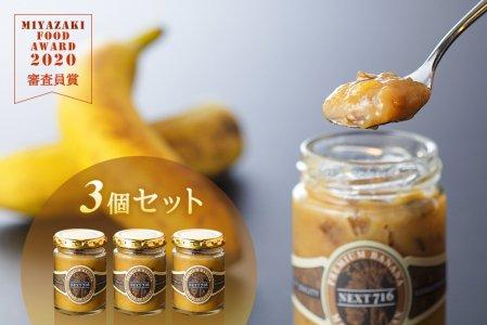 NEXT716 皮ごとバナナジャム【3個セット】