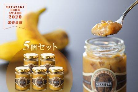 NEXT716 皮ごとバナナジャム【5個セット】