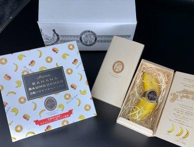 【大人気】宮崎産バナナのバームクーヘンと青果のセット