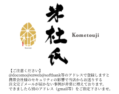 新潟産のお米通販|お米通販専門店の米杜氏【公式】オンラインショップ