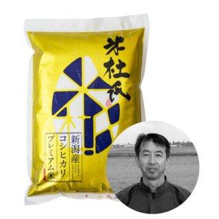 新潟県新発田市産 コシヒカリプレミアム(送料無料)<br><span>千代 幹夫</span>