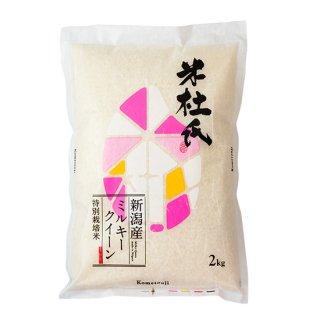 令和2年産 新潟産 ミルキークイーン -特別栽培米-(送料無料)