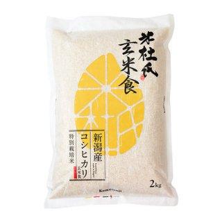令和2年産 新潟産 コシヒカリ 玄米食(送料無料)