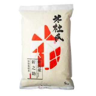 令和3年産 新潟産新之助 -特別栽培米-(送料無料)
