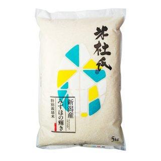 新潟産 みずほの輝き -特別栽培米-(送料無料)