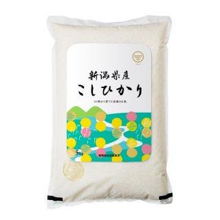 新潟産 コシヒカリ 5kg(送料無料)