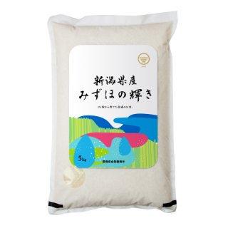 新潟産 みずほの輝き 5kg(送料無料)
