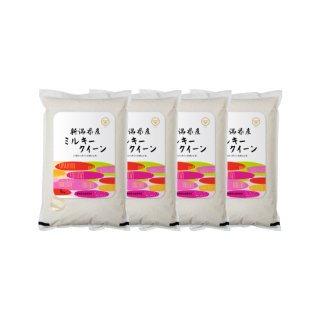 新潟産 ミルキークイーン 20kg【5kg×4】(送料無料)