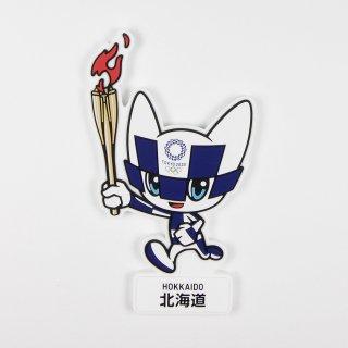 【セール価格】東京2020オリンピック聖火リレーマスコットラバーマグネット:北海道