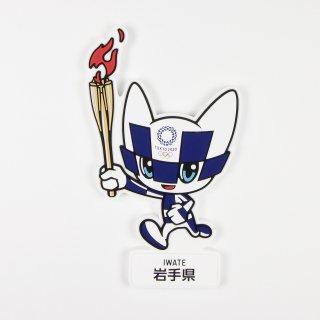【セール価格】東京2020オリンピック聖火リレーマスコットラバーマグネット:岩手県
