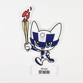 【セール価格】東京2020オリンピック聖火リレーマスコットラバーマグネット:宮城県