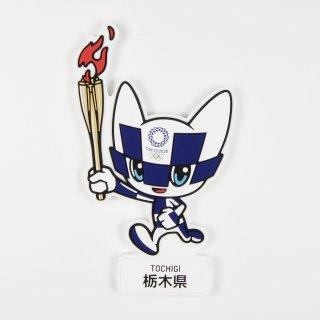 【セール価格】東京2020オリンピック聖火リレーマスコッラバーマグネット:栃木県