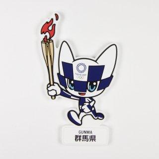 【セール価格】東京2020オリンピック聖火リレーマスコットラバーマグネット:群馬県