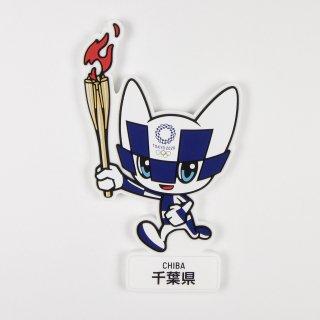【セール価格】東京2020オリンピック聖火リレーマスコットラバーマグネット:千葉県