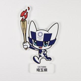 【セール価格】東京2020オリンピック聖火リレーマスコットラバーマグネット:埼玉県