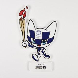 【セール価格】東京2020オリンピック聖火リレーマスコットラバーマグネット:東京都