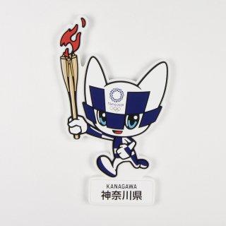 【セール価格】東京2020オリンピック聖火リレーマスコットラバーマグネット:神奈川県