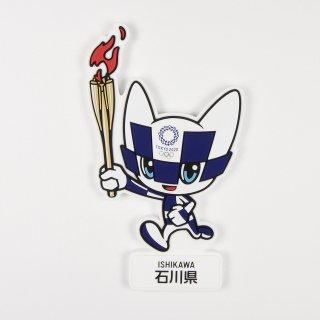 【セール価格】東京2020オリンピック聖火リレーマスコットラバーマグネット:石川県