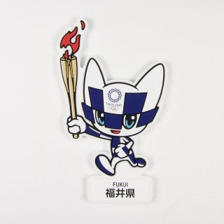 【セール価格】東京2020オリンピック聖火リレーマスコットラバーマグネット:福井県