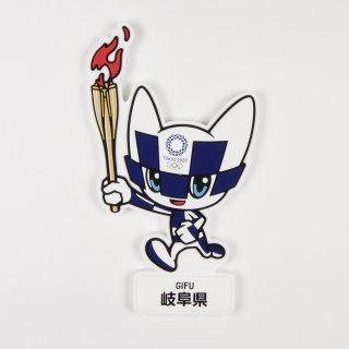 【セール価格】東京2020オリンピック聖火リレーマスコットラバーマグネット:岐阜県