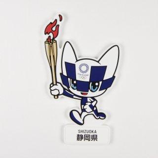 【セール価格】東京2020オリンピック聖火リレーマスコットラバーマグネット:静岡県
