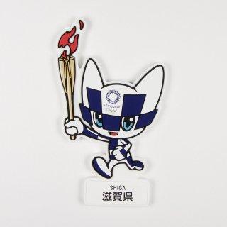 【セール価格】東京2020オリンピック聖火リレーマスコットラバーマグネット:滋賀県