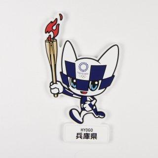 【セール価格】東京2020オリンピック聖火リレーマスコットラバーマグネット:兵庫県