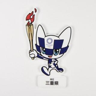 【セール価格】東京2020オリンピック聖火リレーマスコットラバーマグネット:三重県