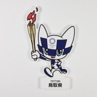 【セール価格】東京2020オリンピック聖火リレーマスコットラバーマグネット:鳥取県