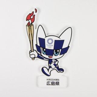 【セール価格】東京2020オリンピック聖火リレーマスコットラバーマグネット:広島県