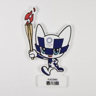 【セール価格】東京2020オリンピック聖火リレーマスコットラバーマグネット:香川県