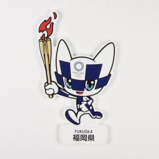 【セール価格】東京2020オリンピック聖火リレーマスコットラバーマグネット:福岡県