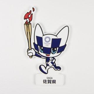 【セール価格】東京2020オリンピック聖火リレーマスコットラバーマグネット:佐賀県