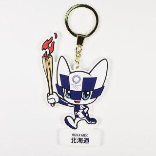 【セール価格】東京2020オリンピック聖火リレーマスコットラバーキーホルダー:北海道