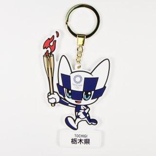 【セール価格】東京2020オリンピック聖火リレーマスコットラバーキーホルダー:栃木県