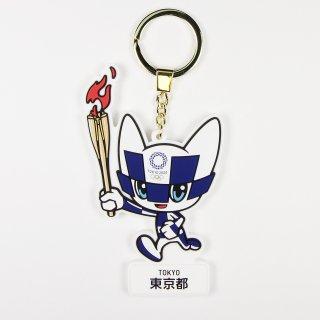【セール価格】東京2020オリンピック聖火リレーマスコットラバーキーホルダー:東京都