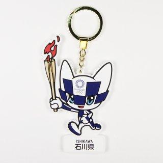 【セール価格】東京2020オリンピック聖火リレーマスコットラバーキーホルダー:石川県