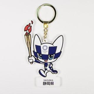 【セール価格】東京2020オリンピック聖火リレーマスコットラバーキーホルダー:静岡県